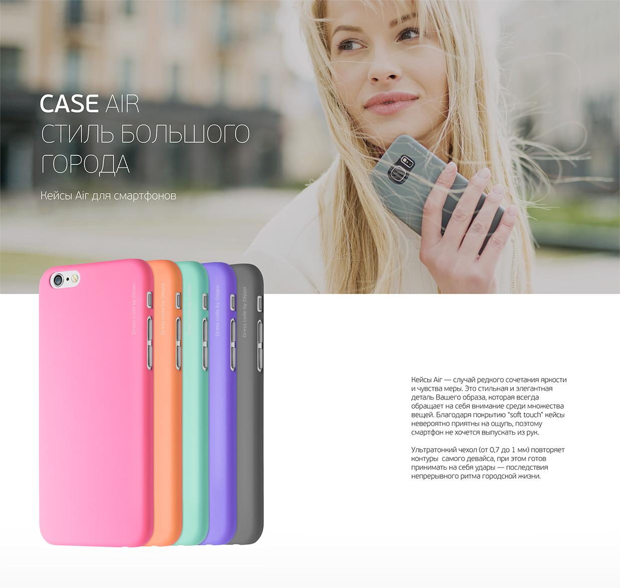 Чехол Air Case для Apple iPhone6/6S