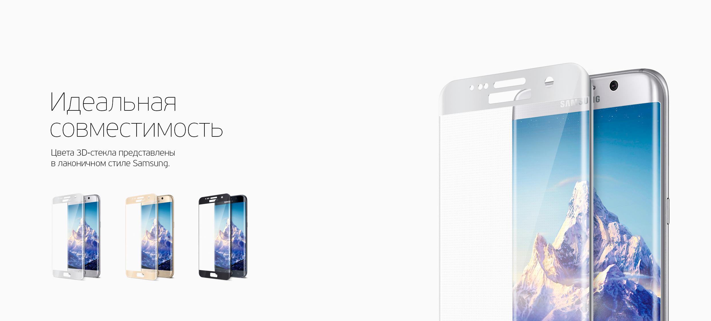 3D-Glass-Samsung-GalaxyS7-final-RUS_03.jpg