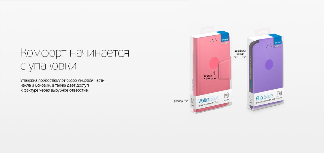 Чехол-подставка Wallet SlideS