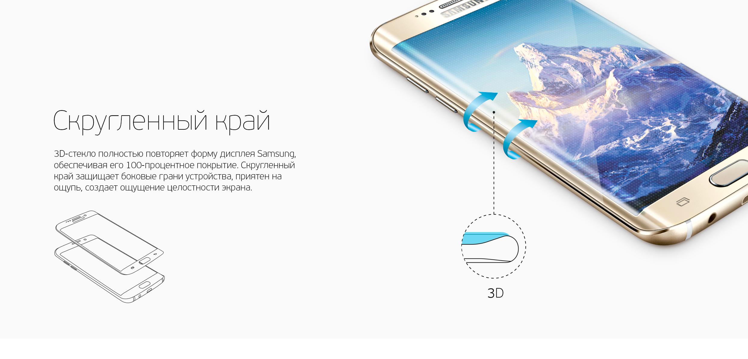 3D-Glass-Samsung-GalaxyS7-final-RUS_01.jpg