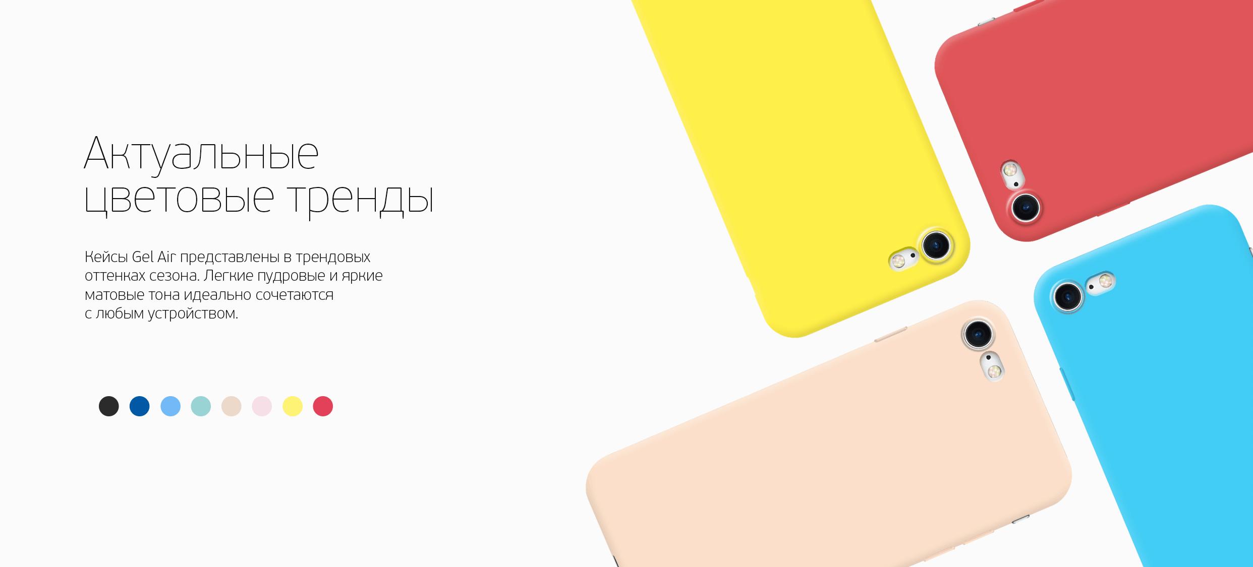 обзор-Gel-Air-iPhone-7-RUS_03.png