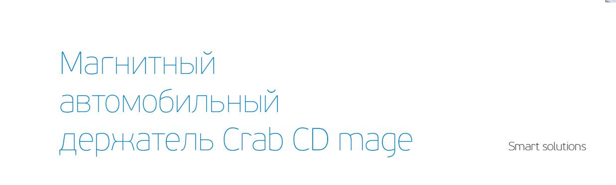Магнитный автомобильный держатель Crab CD mage