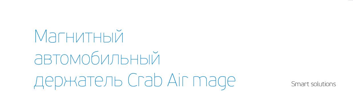 Магнитный автомобильный держатель Crab Air mage