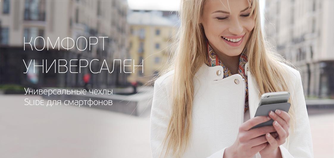 Чехол-подставка Wallet SlideМ
