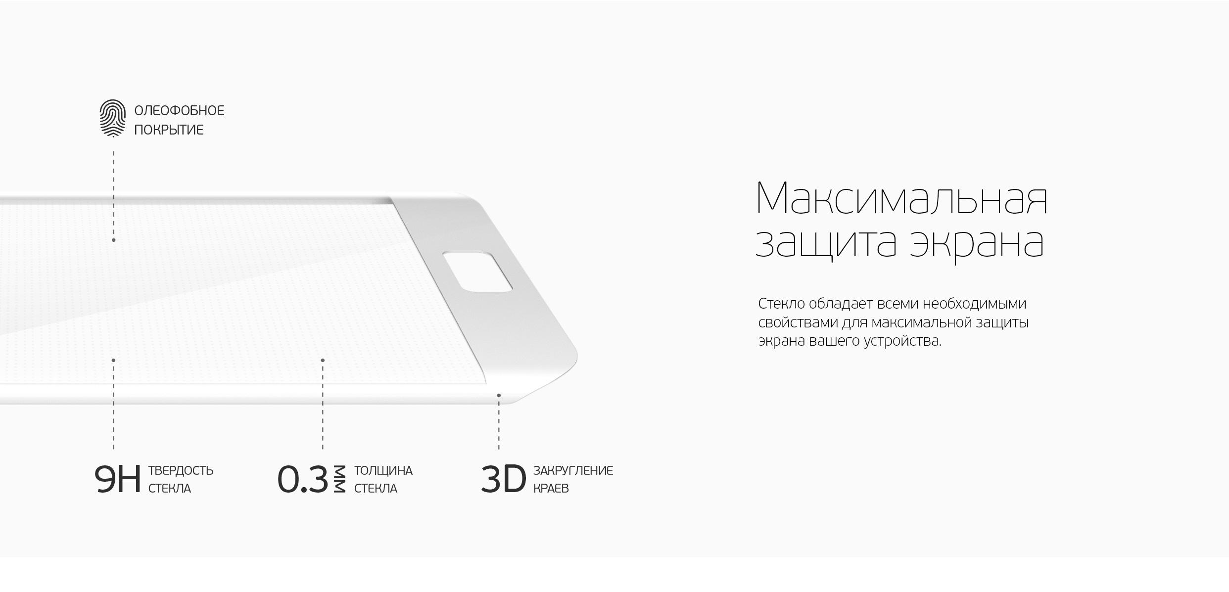 3D-Glass-Samsung-GalaxyS7-final-RUS_02.jpg