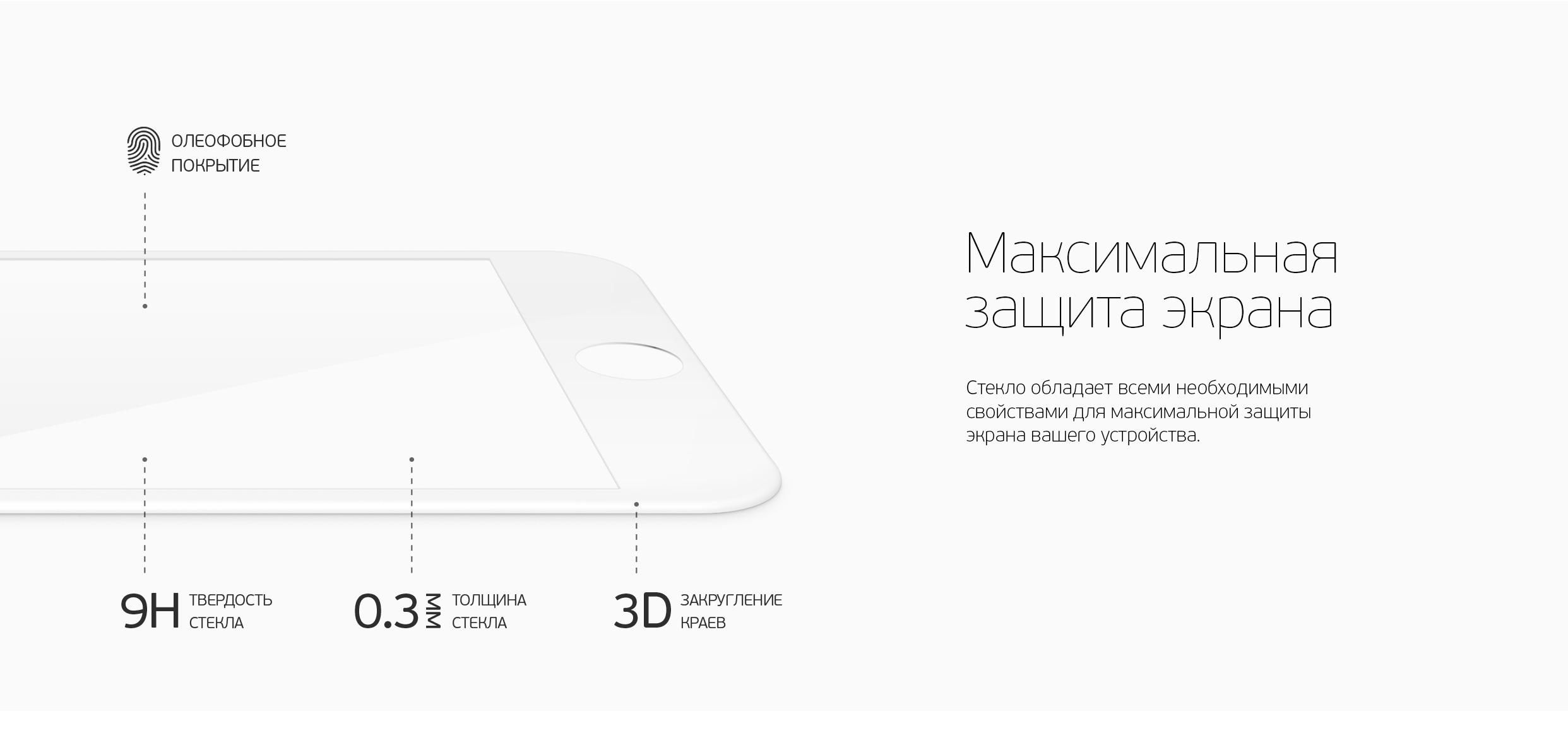 3D-Glass-iPhone6-final-RUS_02.jpg